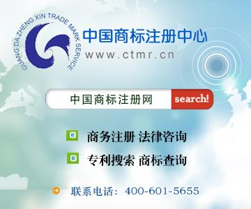 商标查询 商标注册 商标申请 中国商标注册中心http://www.ctmr.cn/seek.asp